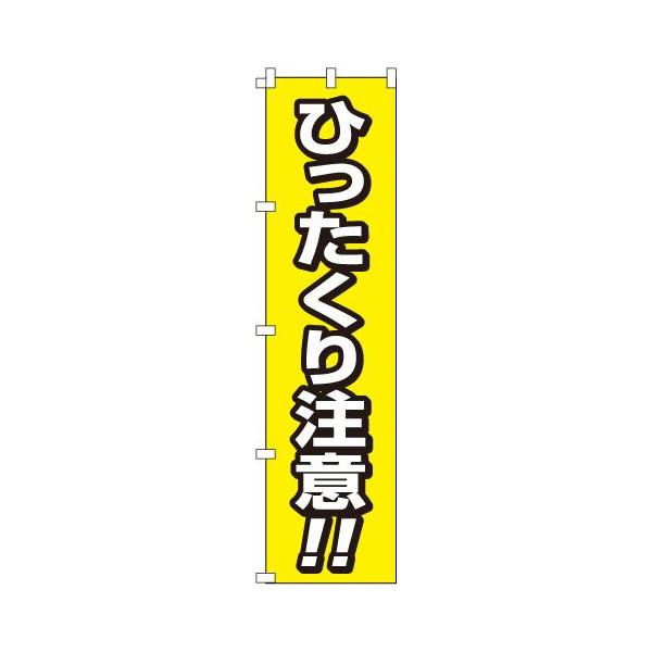 のぼり旗「ひったくり注意」 10枚セット(のぼり,旗,ノボリ,幟,上り)