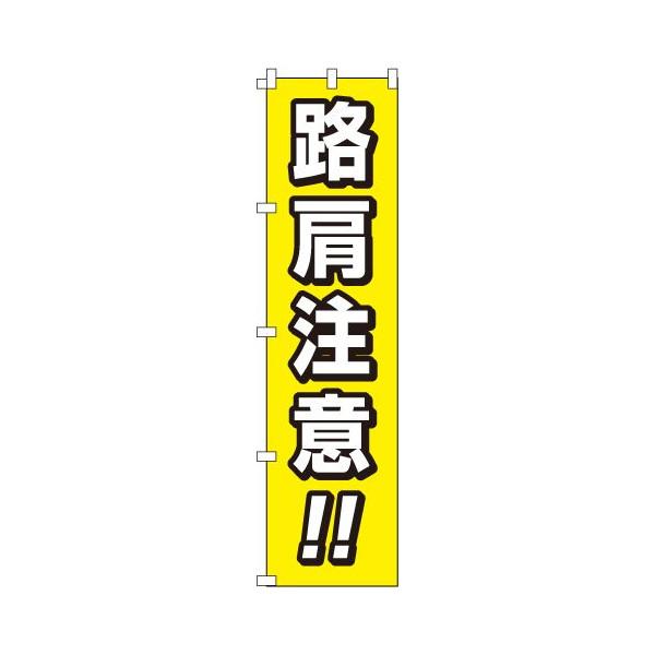 のぼり旗「路肩注意」 10枚セット(のぼり,旗,ノボリ,幟,上り)