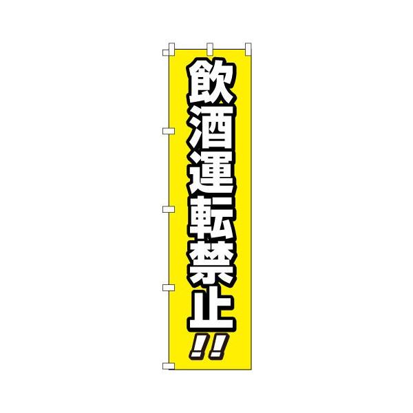 のぼり旗「飲酒運転禁止」 10枚セット(のぼり,旗,ノボリ,幟,上り)
