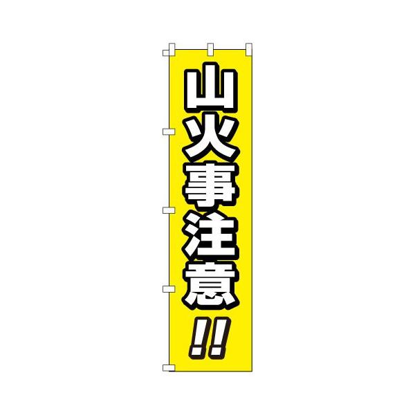 のぼり旗「山火事注意」 10枚セット(のぼり,旗,ノボリ,幟,上り)