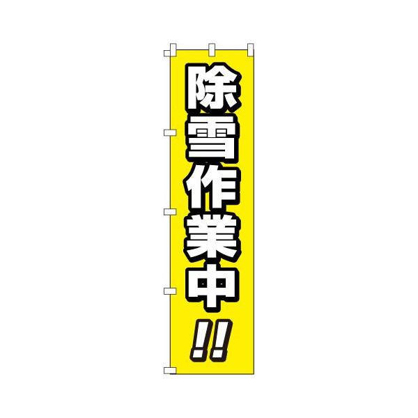 のぼり旗「除雪作業中」 10枚セット(のぼり,旗,ノボリ,幟,上り)
