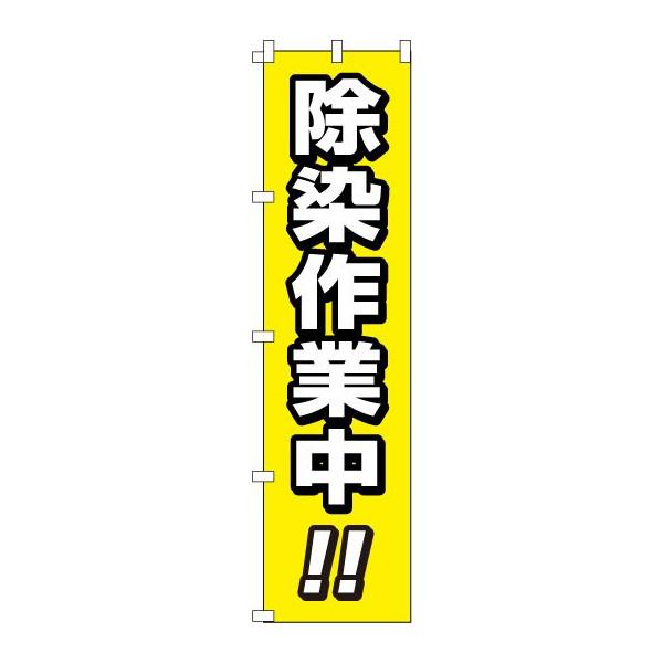のぼり旗「除染作業中」 10枚セット(のぼり,旗,ノボリ,幟,上り)
