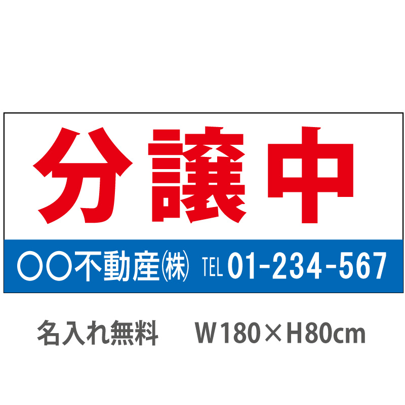不動産横断幕「分譲中」 1.8m×0.8m 白・青