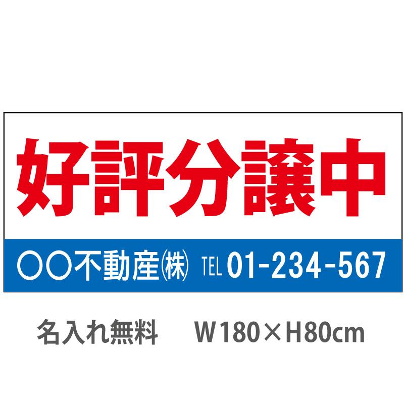 不動産横断幕「好評分譲中」 1.8m×0.8m 白・青