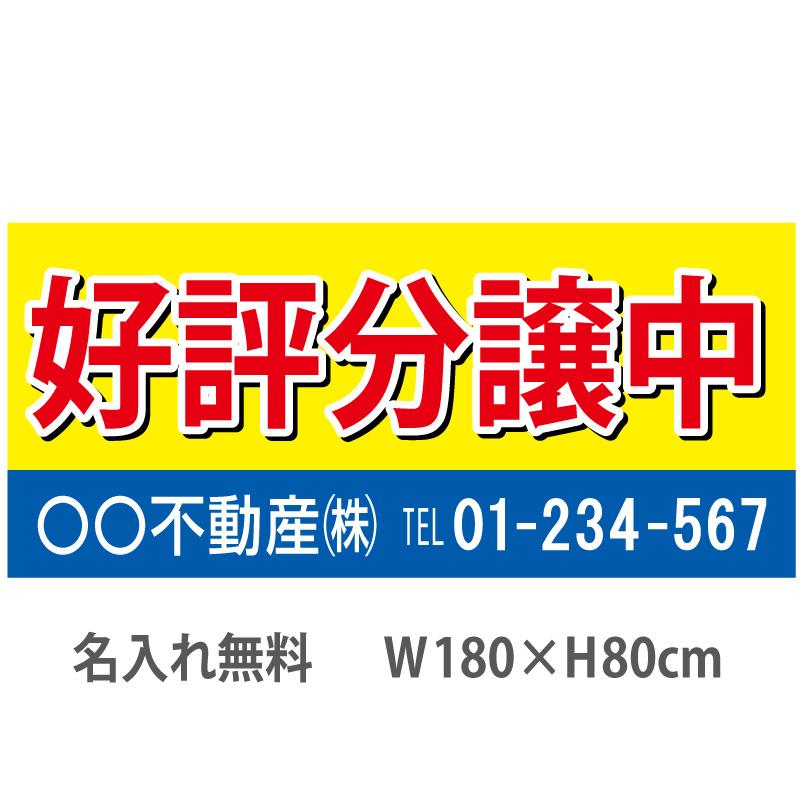 不動産横断幕「好評分譲中」 1.8m×0.8m 黄・青