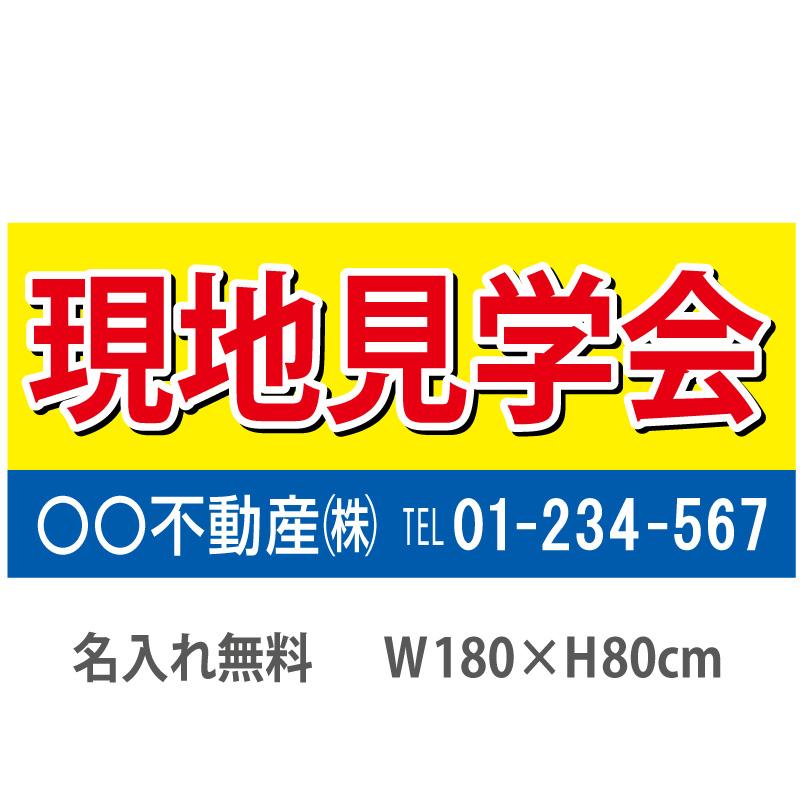 不動産横断幕「現地見学会」 1.8m×0.8m 黄・青