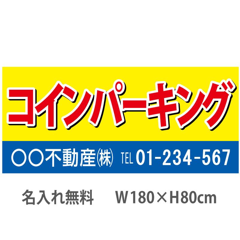 不動産横断幕「コインパーキング」 1.8m×0.8m 黄・青