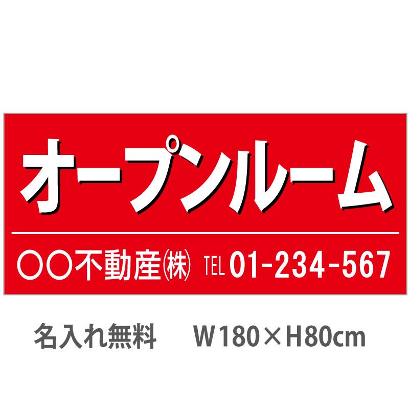 不動産横断幕「オープンルーム」 1.8m×0.8m 赤