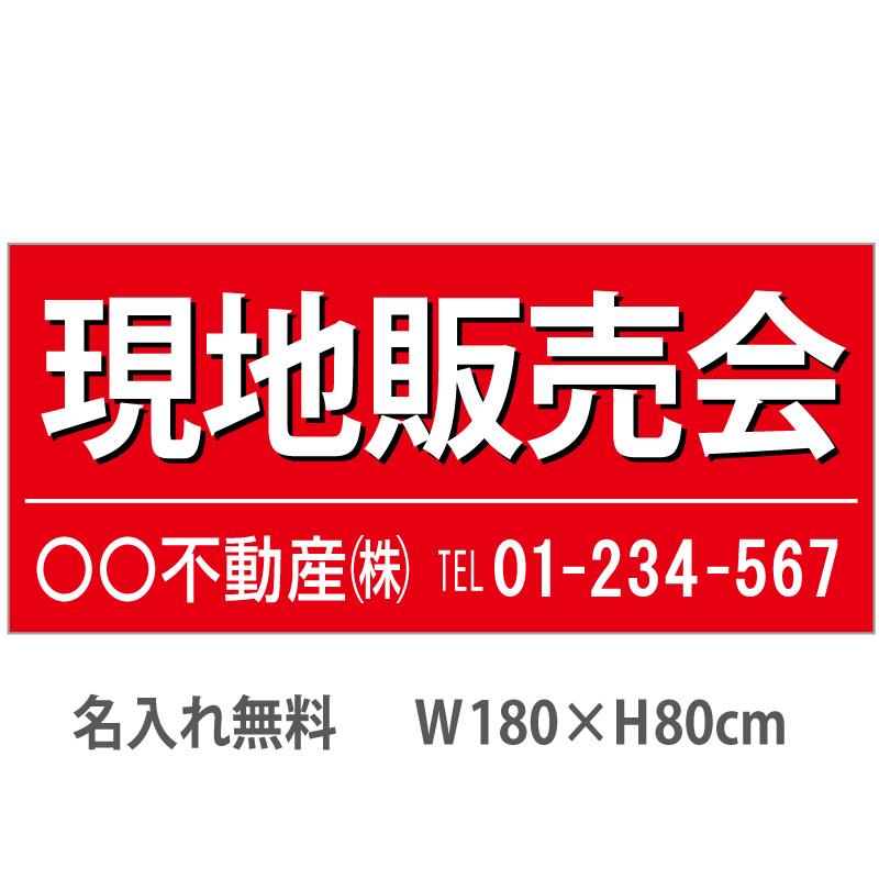 不動産横断幕「現地販売会」 1.8m×0.8m 赤