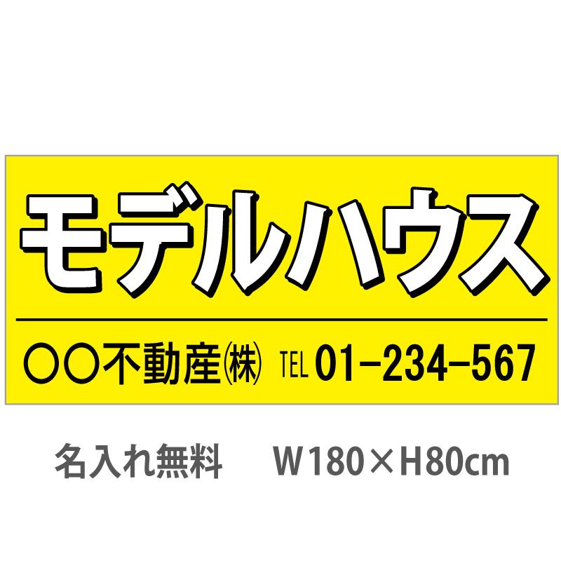 不動産横断幕「モデルハウス」 1.8m×0.8m 黄