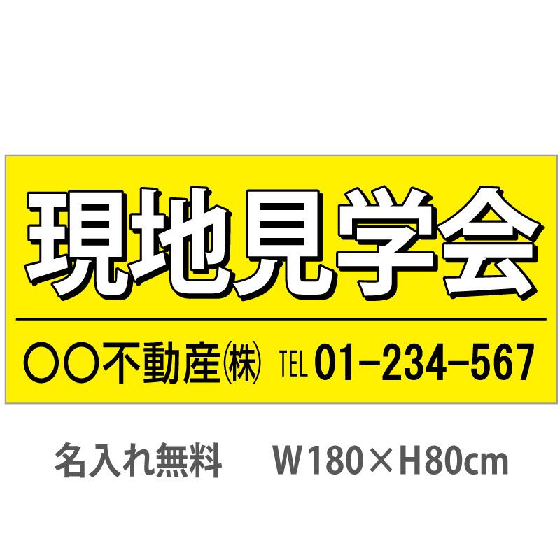 不動産横断幕「現地見学会」 1.8m×0.8m 黄