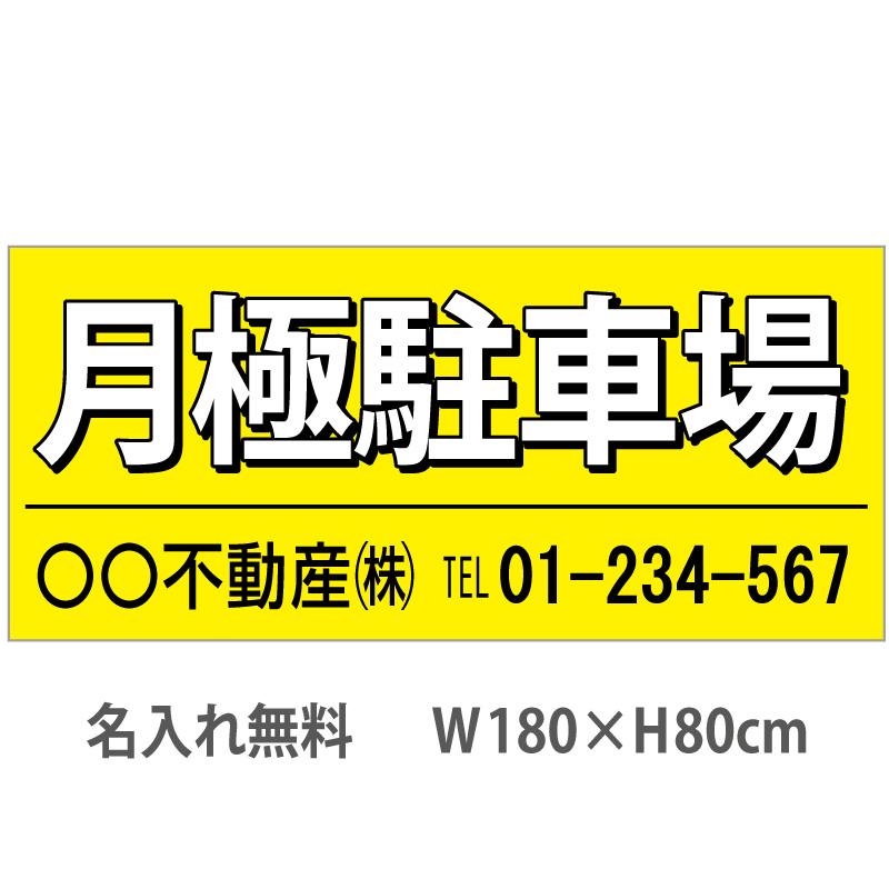 不動産横断幕「月極駐車場」 1.8m×0.8m 黄