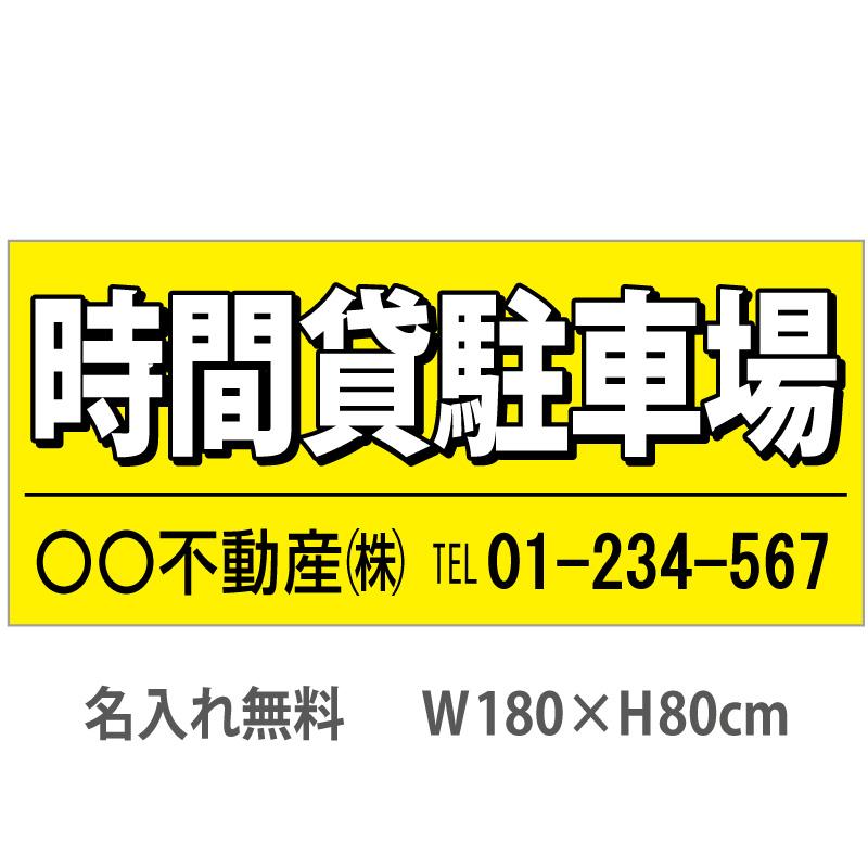 不動産横断幕「時間貸し駐車場」 1.8m×0.8m 黄