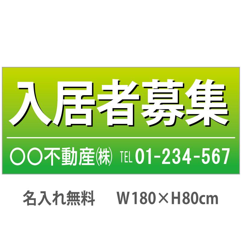 不動産横断幕「入居者募集」 1.8m×0.8m 緑