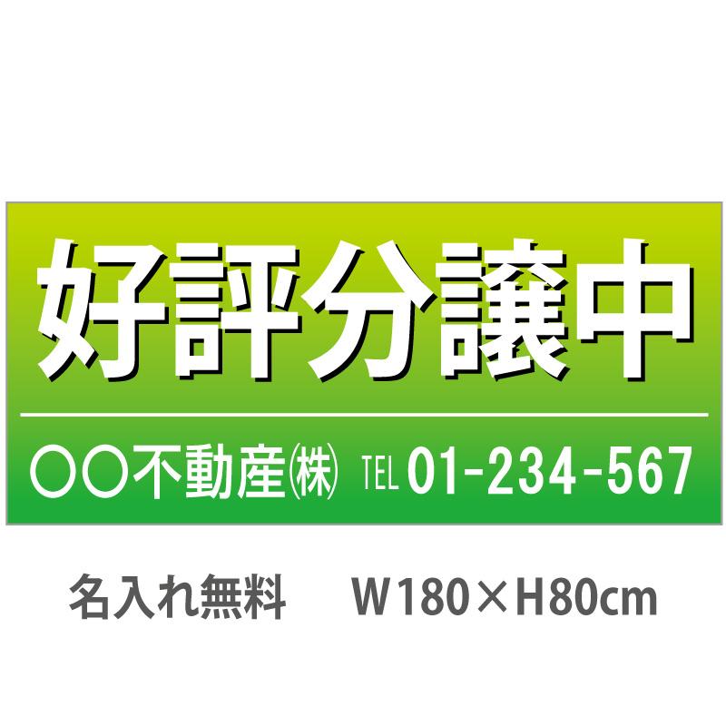 不動産横断幕「好評分譲中」 1.8m×0.8m 緑