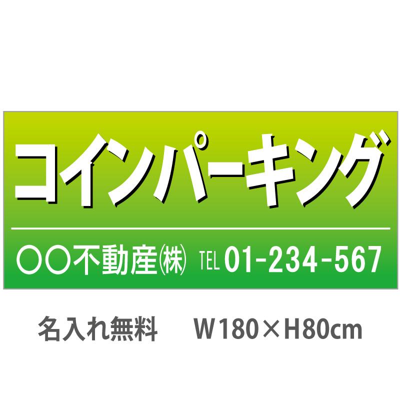 不動産横断幕「コインパーキング」 1.8m×0.8m 緑