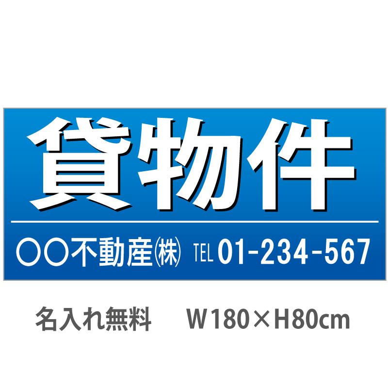 不動産横断幕「貸物件」 1.8m×0.8m 青