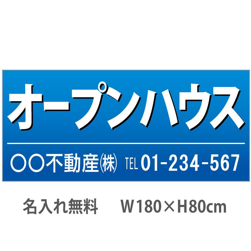 不動産横断幕「オープンハウス」 1.8m×0.8m 青