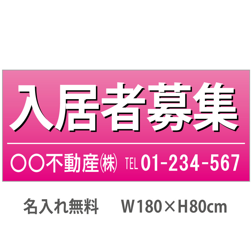 不動産横断幕「入居者募集」 1.8m×0.8m ピンク