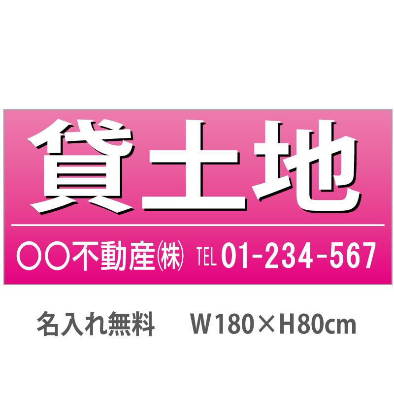 不動産横断幕「貸土地」 1.8m×0.8m ピンク