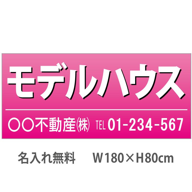 不動産横断幕「モデルハウス」 1.8m×0.8m ピンク