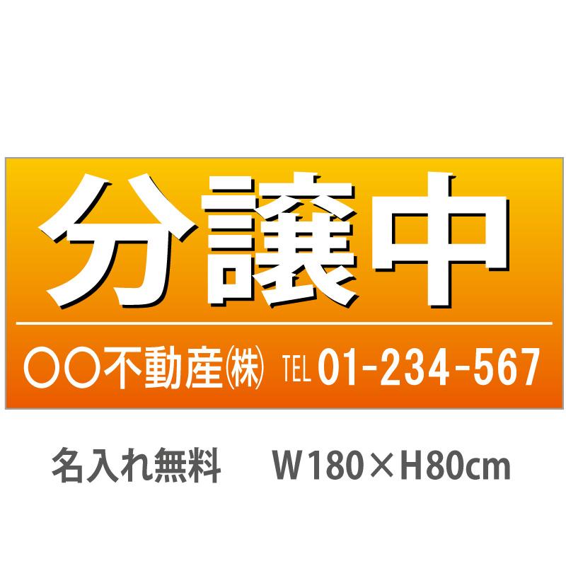 不動産横断幕「分譲中」 1.8m×0.8m オレンジ