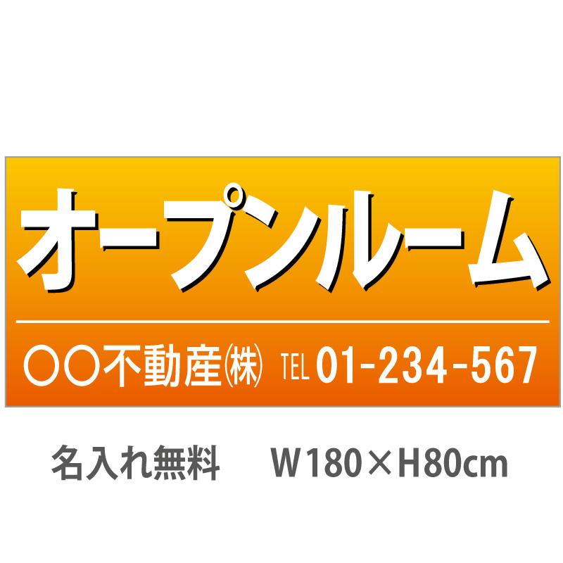 不動産横断幕「オープンルーム」 1.8m×0.8m オレンジ