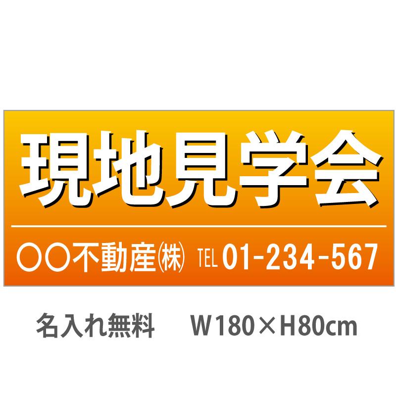 不動産横断幕「現地見学会」 1.8m×0.8m オレンジ