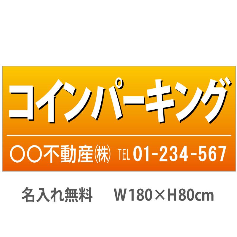 不動産横断幕「コインパーキング」 1.8m×0.8m オレンジ