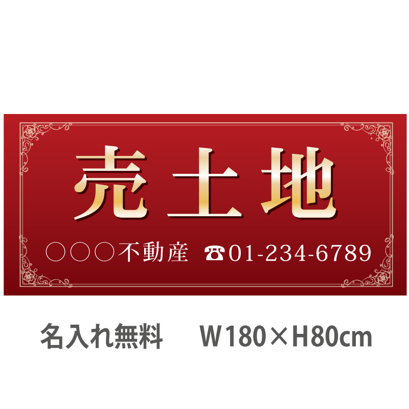 不動産横断幕「売土地」 1.8m×0.8m エンジ