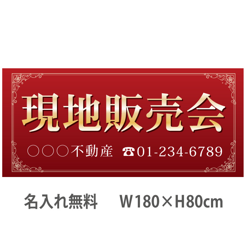 不動産横断幕「現地販売会」 1.8m×0.8m エンジ