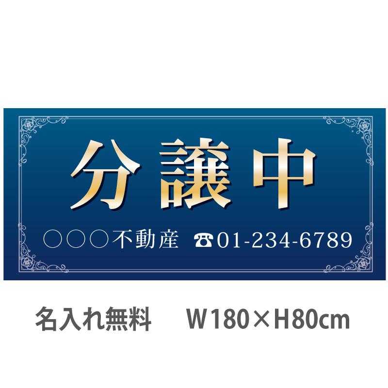 不動産横断幕「分譲中」 1.8m×0.8m ネイビー