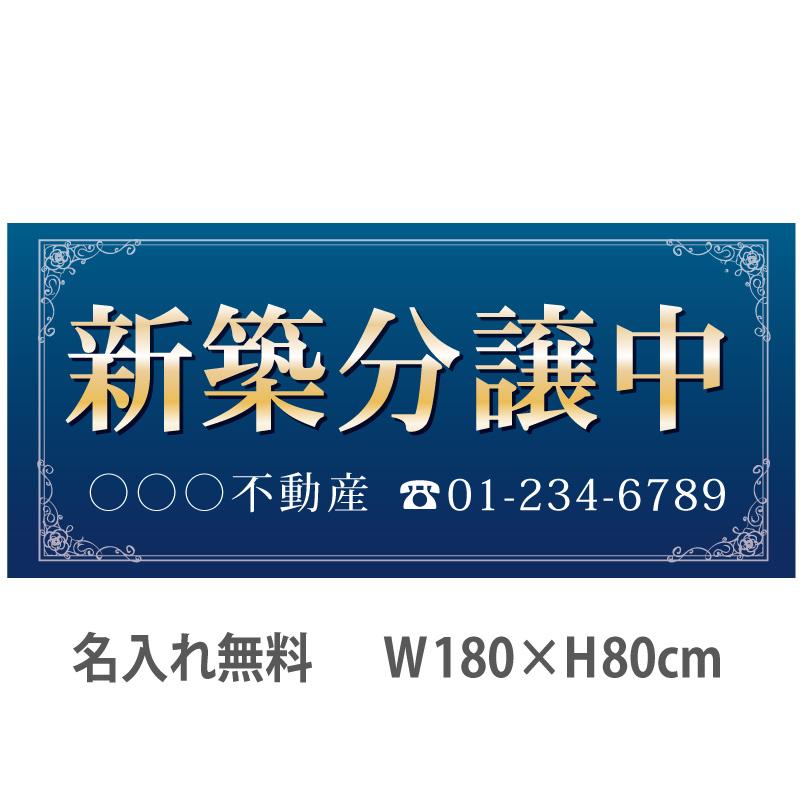 不動産横断幕「新築分譲中」 1.8m×0.8m ネイビー