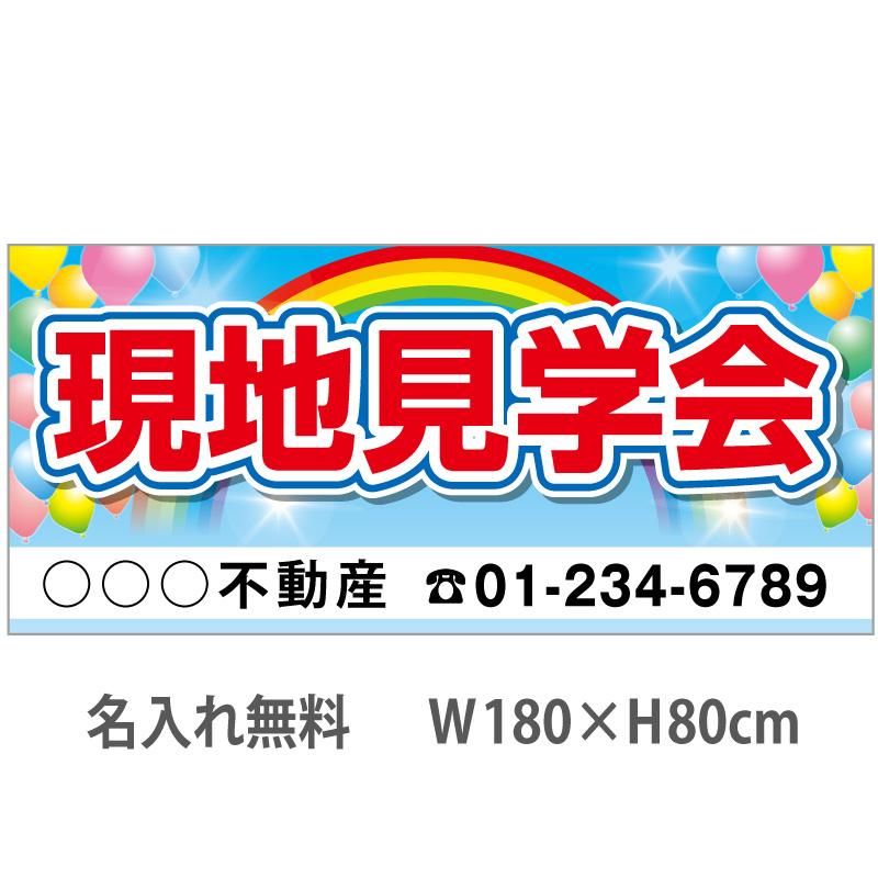 不動産横断幕「現地見学会」 1.8m×0.8m 虹・風船