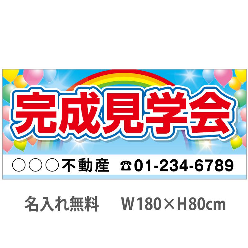 不動産横断幕「完成見学会」 1.8m×0.8m 虹・風船