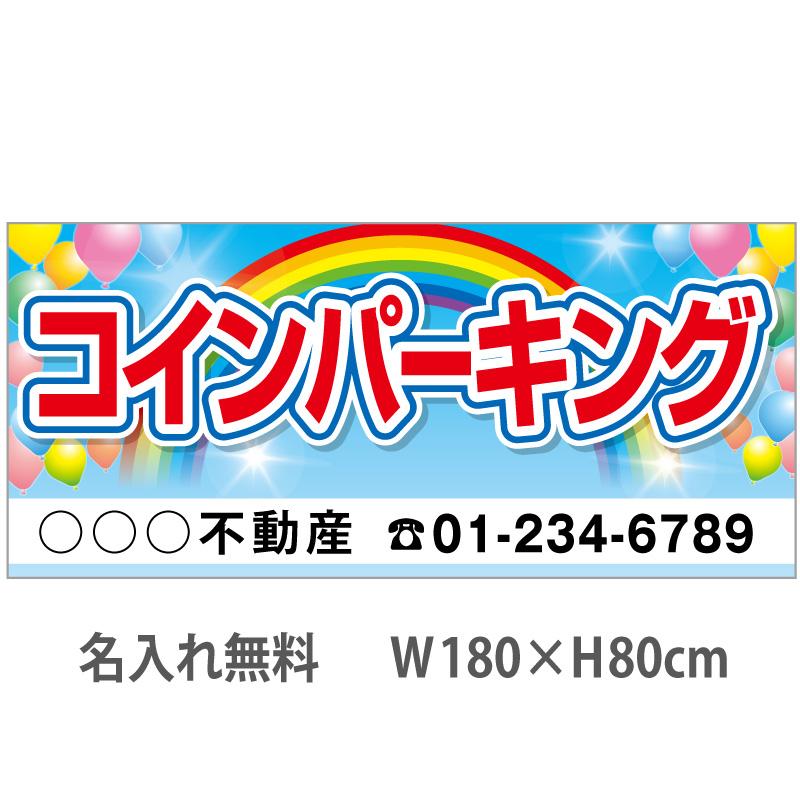 不動産横断幕「コインパーキング」 1.8m×0.8m 虹・風船