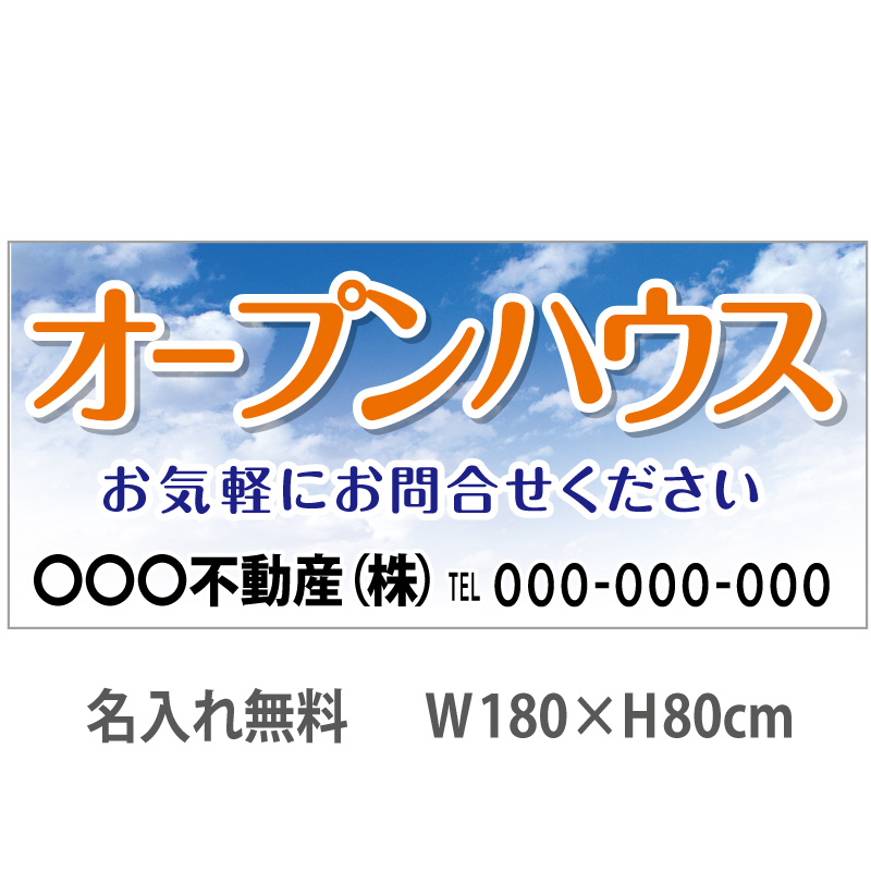 不動産横断幕「オープンハウス」 1.8m×0.8m 空