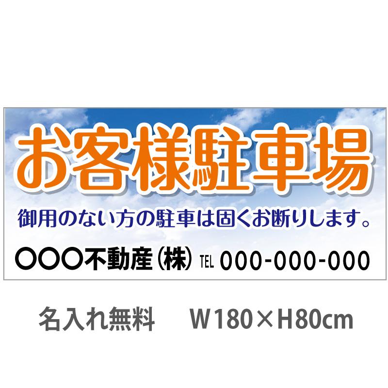 不動産横断幕「お客様駐車場」 1.8m×0.8m 空