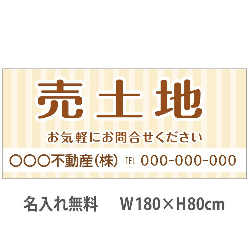 不動産横断幕「売土地」 1.8m×0.8m ナチュラル ベージュ