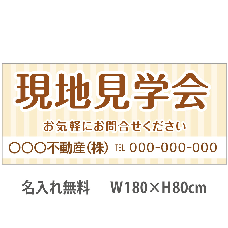 不動産横断幕「現地見学会」 1.8m×0.8m ナチュラル ベージュ
