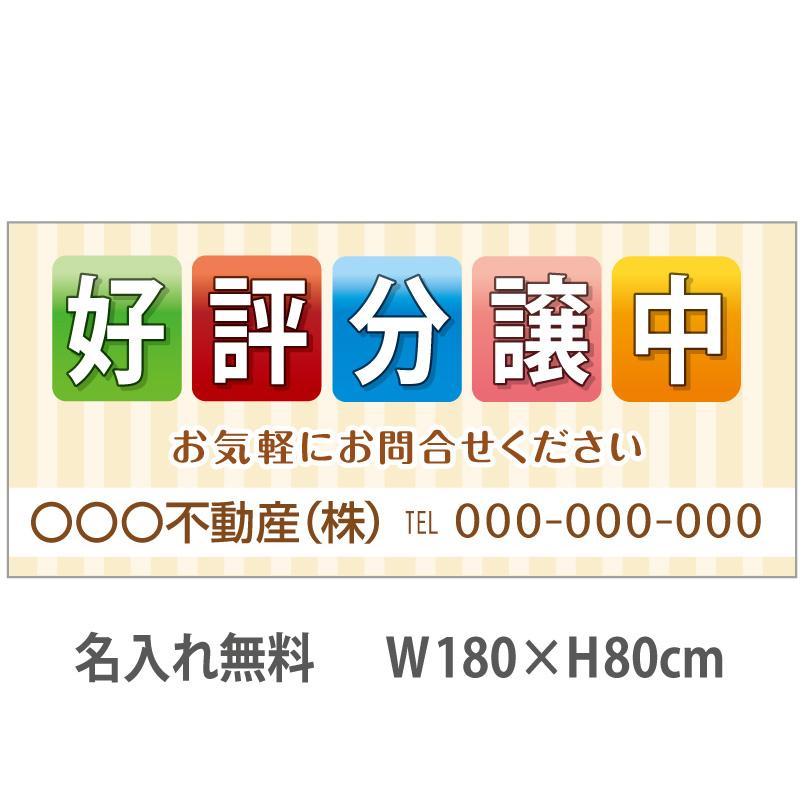不動産横断幕「好評分譲中」 1.8m×0.8m キュート