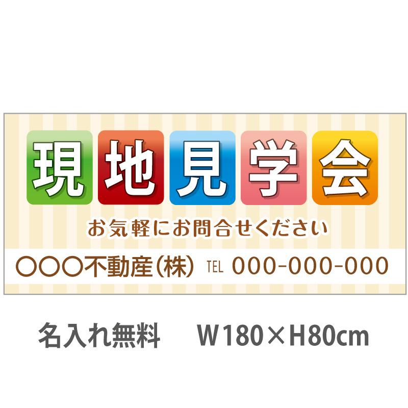 不動産横断幕「現地見学会」 1.8m×0.8m キュート