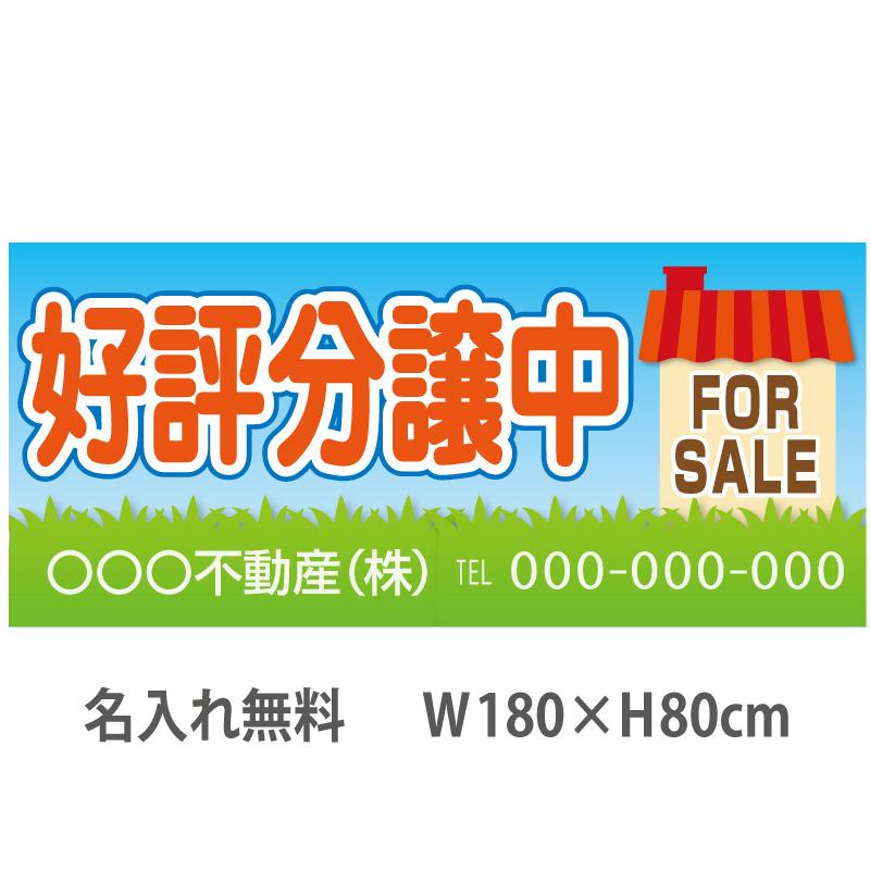 不動産横断幕「好評分譲中」 1.8m×0.8m 家
