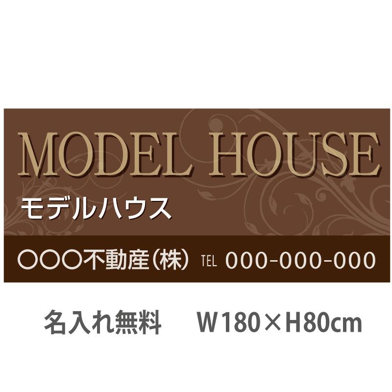 不動産横断幕「モデルハウス」 1.8m×0.8m シック ブラウン