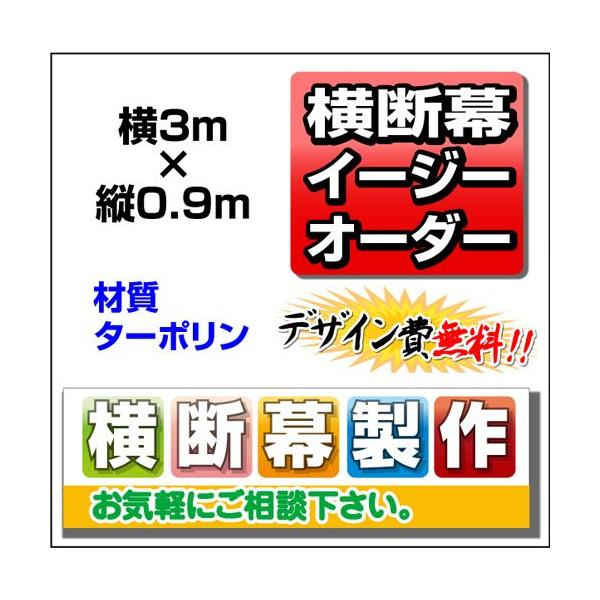 【イージーオーダー】横断幕 0.9m×3m(不動産横断幕)
