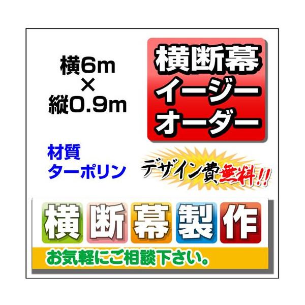 【イージーオーダー】横断幕 0.9m×6m(不動産横断幕)