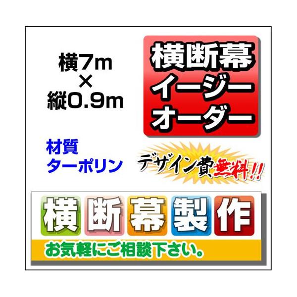 【イージーオーダー】横断幕 0.9m×7m(不動産横断幕)