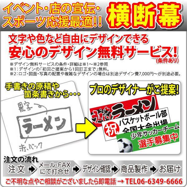 【オリジナル】横断幕 1.2m×9m(オーダー, 横断幕,垂れ幕)