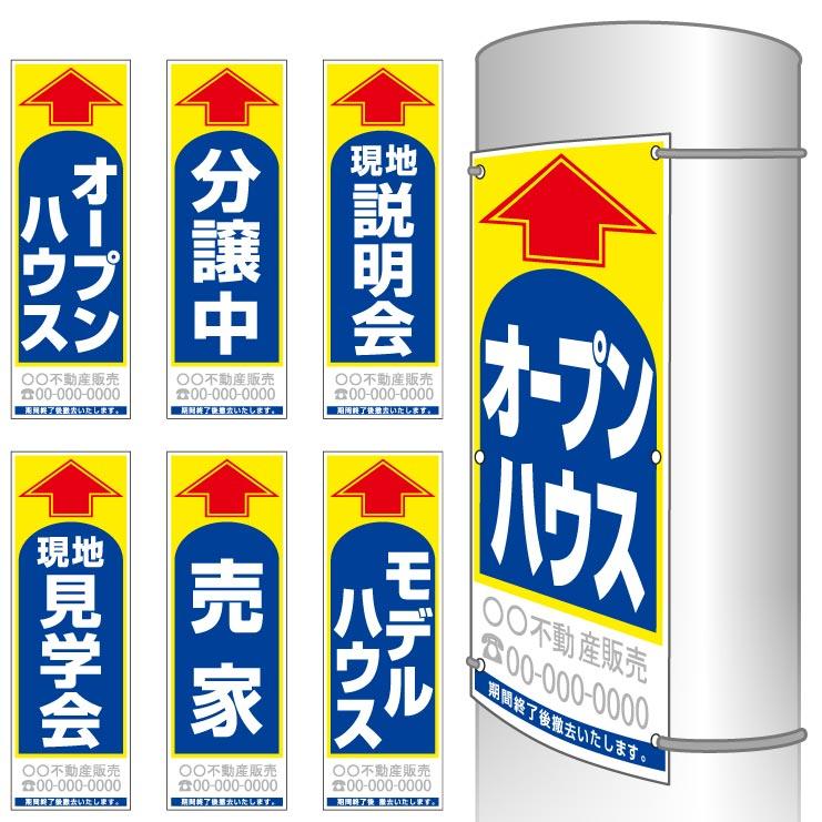 【名入れ】誘導看板 青 300×900 名入れ 10枚セット(不動産,誘導,看板)