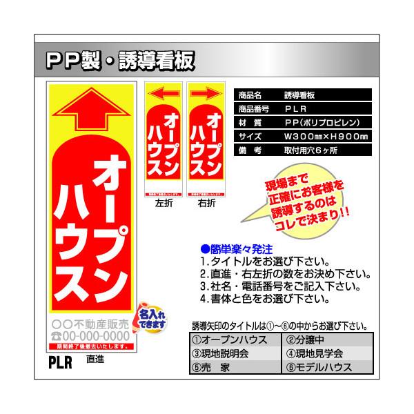 【名入れ】誘導看板 赤 300×900 名入れ 30枚セット(不動産,誘導,看板)